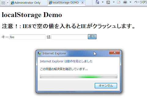 IE8-crashed